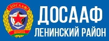 ДОСААФ Ленинского района